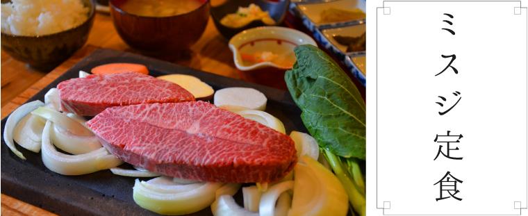 ミスジステーキ定食の写真