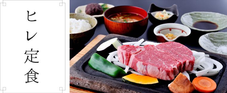 ヒレステーキ定食の写真