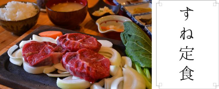 すねステーキ定食の写真